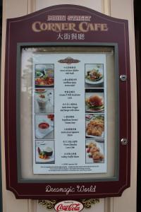 cornercafe_menu1